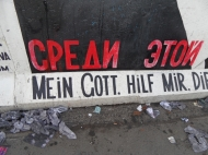 Berliner Mauer - East Side Gallery (22)