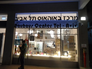 Dizengoff Center (11)