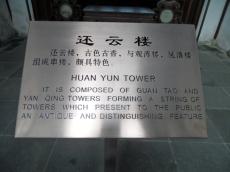 Autour de Yuyuan (161)