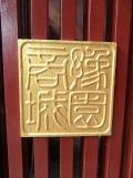 Autour de Yuyuan (190)