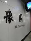 Autour de Yuyuan (217)