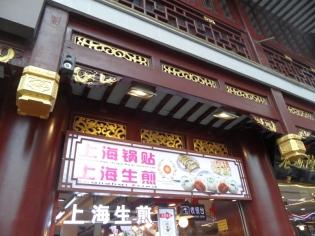 Autour de Yuyuan (44)
