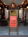 Autour de Yuyuan (56)
