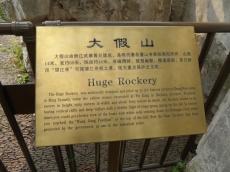 Autour de Yuyuan (86)