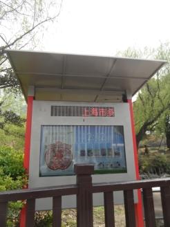 Shanghai - First impression (47)