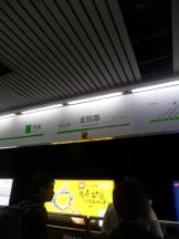 Shanghai - First impression (9)